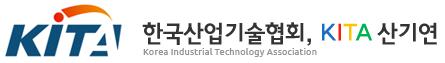 107_한국산업기술협회_KITA산기연.png