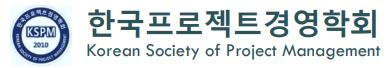 112_한국프로젝트경영학회.png