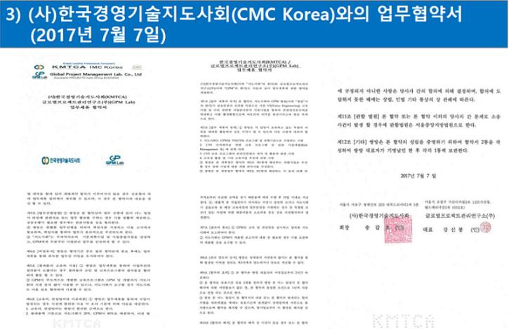 03_한국경영기술지도사회MOU.jpg
