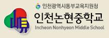 309_인천논현중학교.png