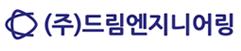 207_(주)드림엔지니어링.png