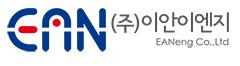 202_(주)이안이엔지.png