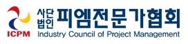 103_(사)피엠전문가협회.png