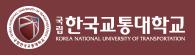 315_한국교통대학교.png