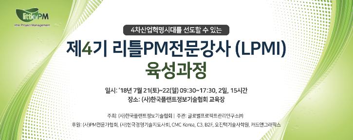 4th_LPMI1.png