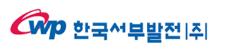 420_한국서부발전.png