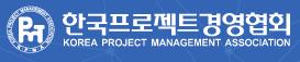 108_한국프로젝트경영협회.png