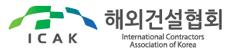 106_해외건설협회.png