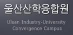 254_울산산학융합원.png