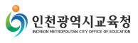 401_인천광영시교육청.png