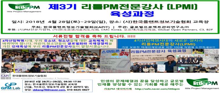 3rd_LPMI1.png