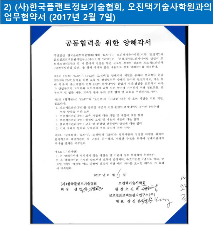 02_한국플랜트_오진택기술사MOU.jpg