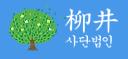 154_사단법인_유정.png