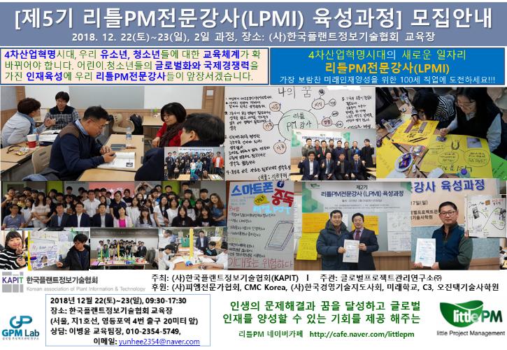 제5기 LPMI안내문.png