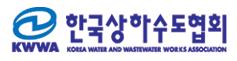 113_한국상하수도협회.png