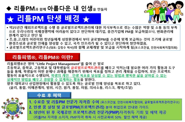 리틀PM탄생배경.png