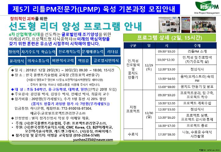 제5기 LPMP육성과정 모집안내.png