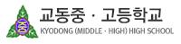308_강화도교동중고등학교.png