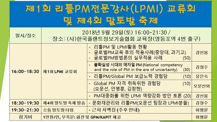 제1회 LPMI교류회 프로그램_700px.jpg